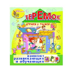 Игровой комплект «Теремок»