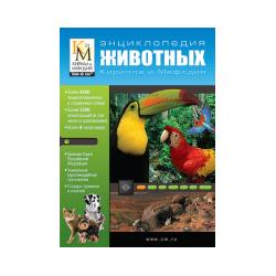 Энциклопедия животных Кирилла и Мефодия