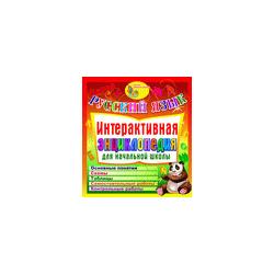 «Русский язык. Интерактивная энциклопедия для начальной школы»