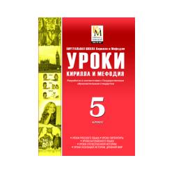 Сборник «Уроки Кирилла и Мефодия. 5 класс»