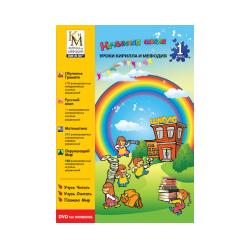 Сборник «Уроки Кирилла и Мефодия. 1 класс»