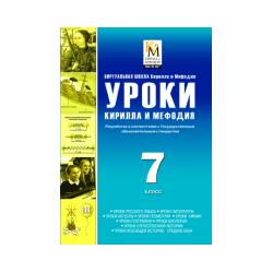Сборник «Уроки Кирилла и Мефодия. 7 класс»