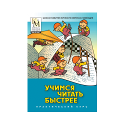 Учимся читать быстрее (практический курс серии «Школа развития личности Кирилла и Мефодия»)