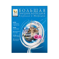Большая энциклопедия Кирилла и Мефодия