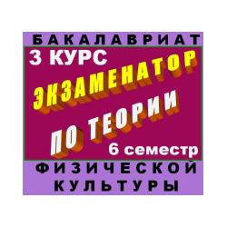Компьютерная аттестация по теории физической культуры (бакалавриат 6 семестр)