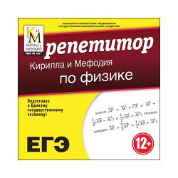 Репетитор Кирилла и Мефодия по физике