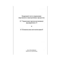Кадровый учёт и управление персоналом в программных продуктах 1С УПП 8 и 1С КА 8 (книжное издание)