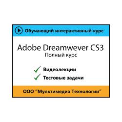 Cамоучитель «Adobe Dreamweaver CS3. Полный курс»