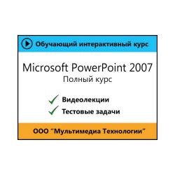 Cамоучитель «Microsoft PowerPoint 2007. Полный курс»
