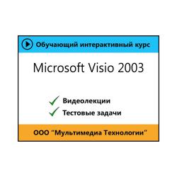 Cамоучитель «Microsoft Visio 2003»
