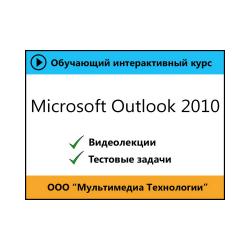 Видеокурс «Microsoft Outlook 2010»