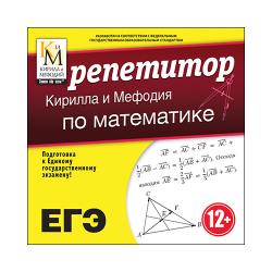 Репетитор Кирилла и Мефодия по математике