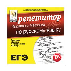 Репетитор Кирилла и Мефодия по русскому языку