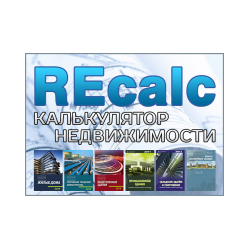 «REcalc Калькулятор недвижимости»
