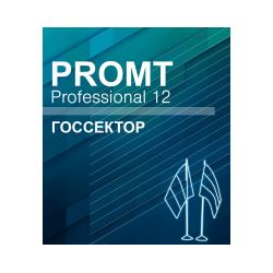 PROMT Professional Госсектор 12