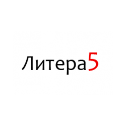 Литера5