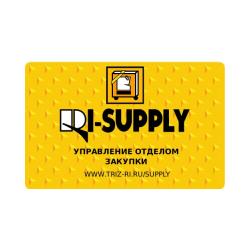 «RI-SUPPLY» Управление отделом закупки
