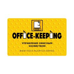 «OFFICE-KEEPING» Управление секретариатом и офисом