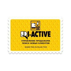 «RI-ACTIVE» Управление активными продажами