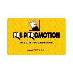 «RI-PROMOTION» Весь отдел продвижения