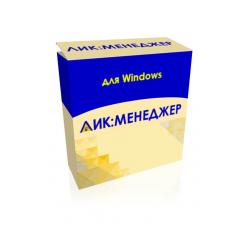 ЛИК:МЕНЕДЖЕР для Windows