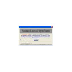 Финансовый анализ: Проф + Оценка бизнеса
