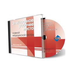Годовой пакет обновлений к ЭРМ главной медицинской сестры