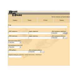 Child Of ZLA «Исковое заявление о расторжении брака»
