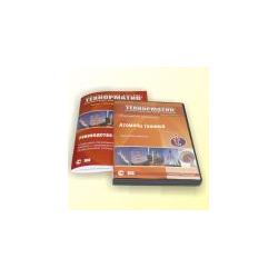 Технорматив «Тематические электронные библиотеки ГОСТов»