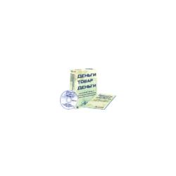 Деньги-Товар-Деньги (коробочная версия)
