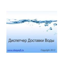 Диспетчер доставки воды