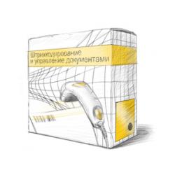 EFSOL: Штрихкодирование и управление документами