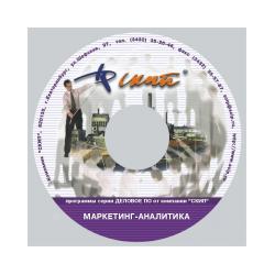 Маркетинг-аналитика (электронная версия)