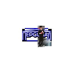 Персонал ВУЗ