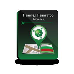Навител Навигатор. Болгария