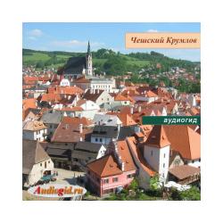 Чешский Крумлов (аудиогид серии «Чехия»)