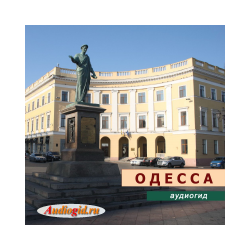 Аудиогид «Одесса». Серия «Украина»