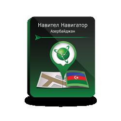 Навител Навигатор. Азербайджан