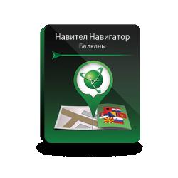 Навител Навигатор. Балканы
