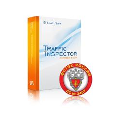 FSTEC-комплект документов Traffic Inspector
