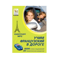 Учим французский в дороге (аудиокурс Кирилла и Мефодия)