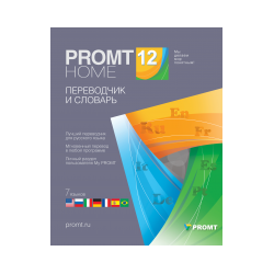 PROMT Home 12 (электронная версия)