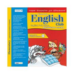 Diamond English Club: English Folk Tales / Английские народные сказки