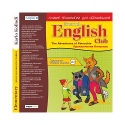 Diamond English Club: The Adventures of Pinocchio / Приключения Пиноккио