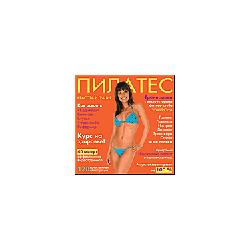 Серия «Фитнес 2». Пилатес — красота и грация (электронная версия)