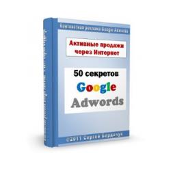 Как продавать в Интернете - 50 секретов контекстной рекламы Adwords