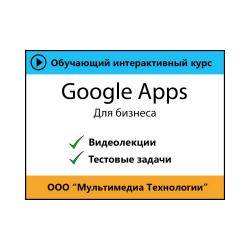 Cамоучитель «Google Apps для бизнеса»