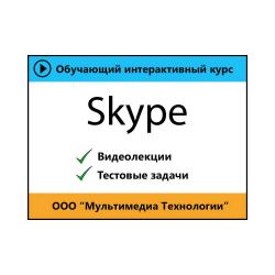 Видеокурс «Skype»