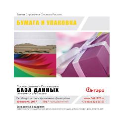 «База данных: Бумага и упаковка»
