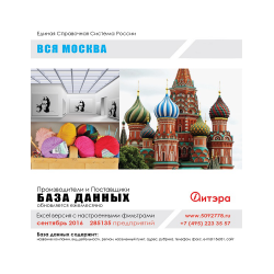 «База данных: Вся Москва»